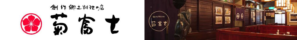 創作郷土料理の店 菊富士本店-青森県弘前市-