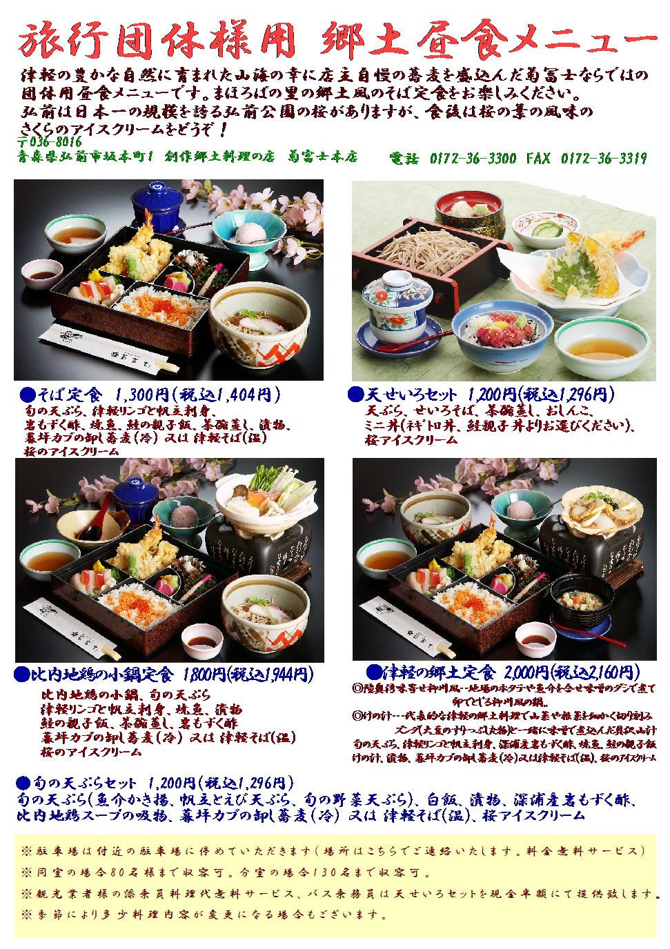 旅行団体様用郷土料理昼食メニュー