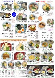 そば・定食メニュー(A1.)
