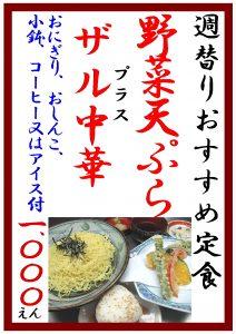 shugawari